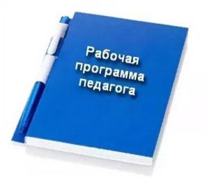 конкурс «Рабочая программа педагога в соответствии с ФГОС»