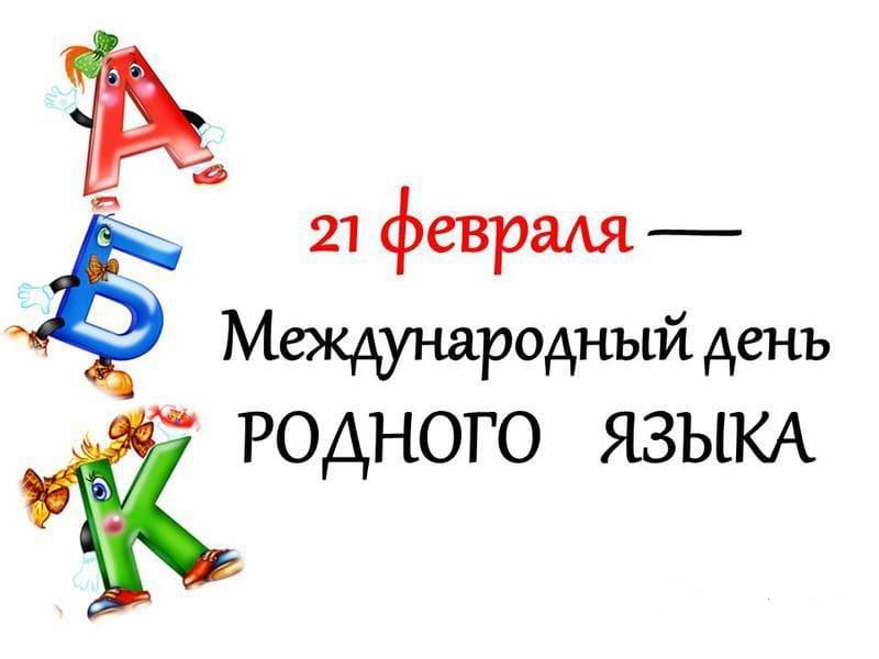 Всероссийский конкурс для воспитателей «День родного языка»
