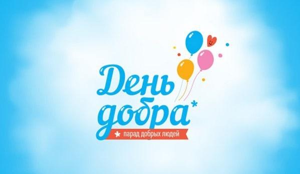 Всероссийский конкурс для воспитателей «День доброты»