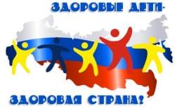Всероссийский конкурс «Учитель здоровья России»