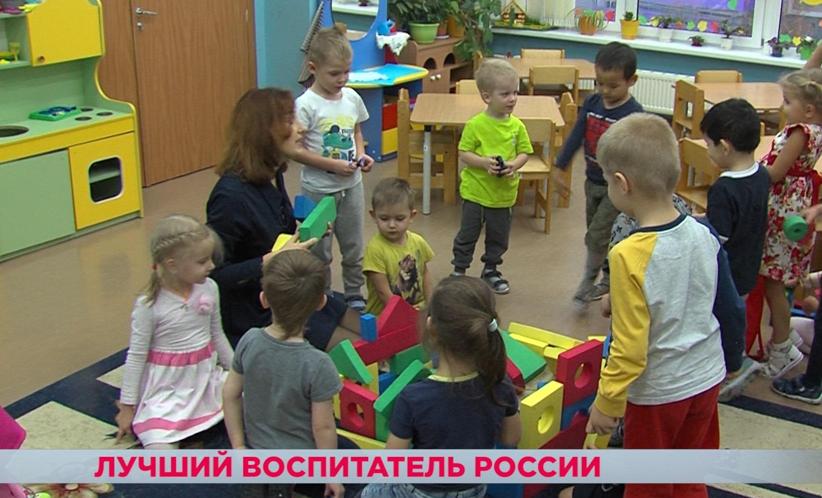 Открытый Всероссийский конкурс «Лучший воспитатель России»