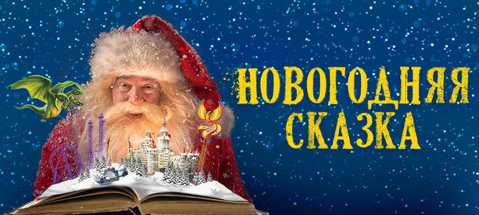 Всероссийский конкурс для учителей и педагогов «Новогодняя школа-2021»