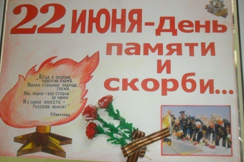 Всероссийский конкурс для работников ДОУ «День памяти и скорби 2021», посвященный 80-летию со дня начала Великой Отечественной войны