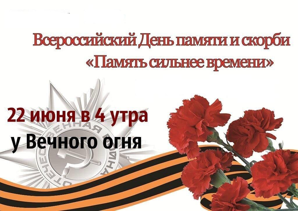 Всероссийский конкурс для педагогов «День памяти и скорби 2021», посвященный 80-летию со дня начала Великой Отечественной войны