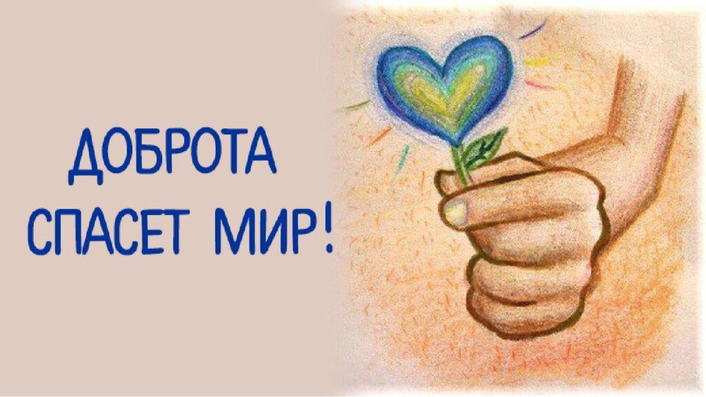 Всероссийский конкурс для педагогов «Уроки добра», в рамках реализации федерального проекта «Социальная активность»